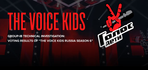 "Group-IB releases the results of the investigation into the voting of ""The Voice Kids Russia"" Season 6"